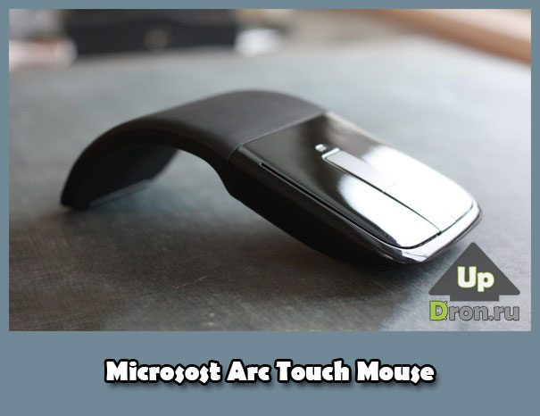 Мышка microsoft arc touch