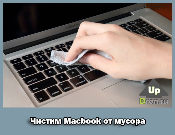 Чистим Makbook