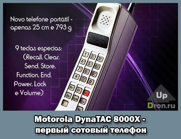 DynaTAC-8000X