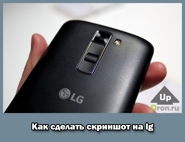 Скриншот на lg