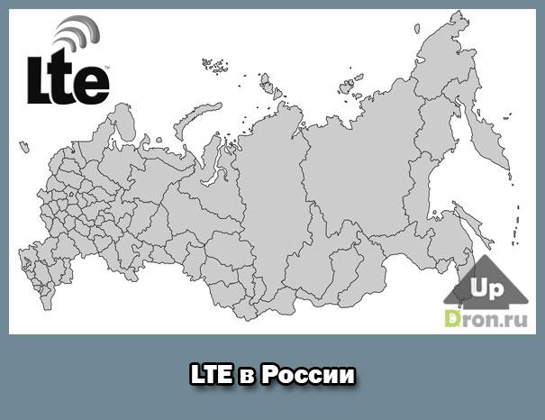 Какие диапазоны lte в России