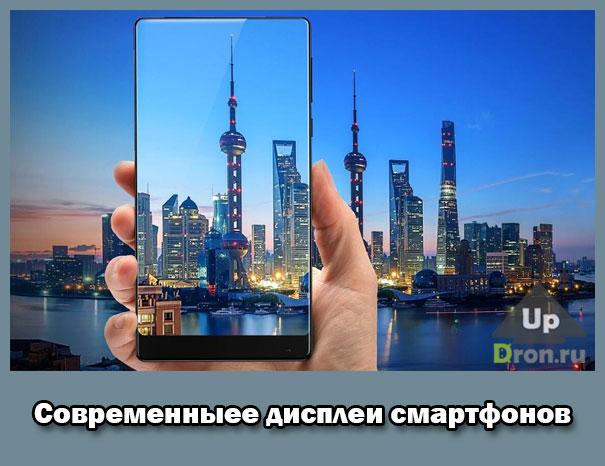 Дисплеи современных смартфонов