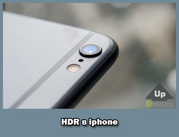 Что такое hdr в айфоне и как он функционирует