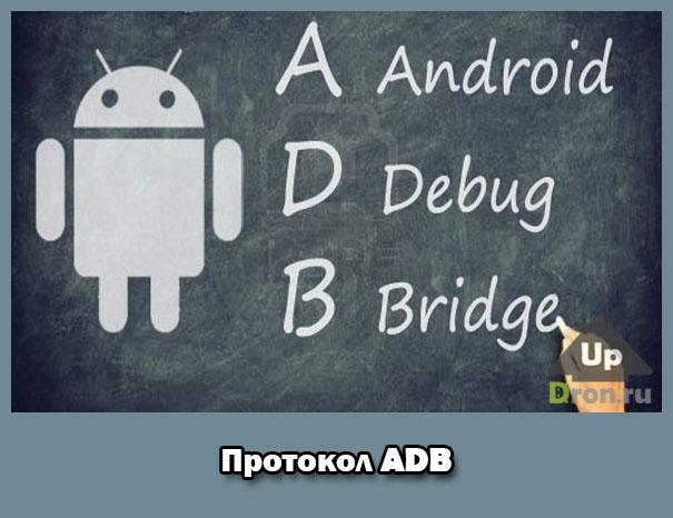 Протокол ADB
