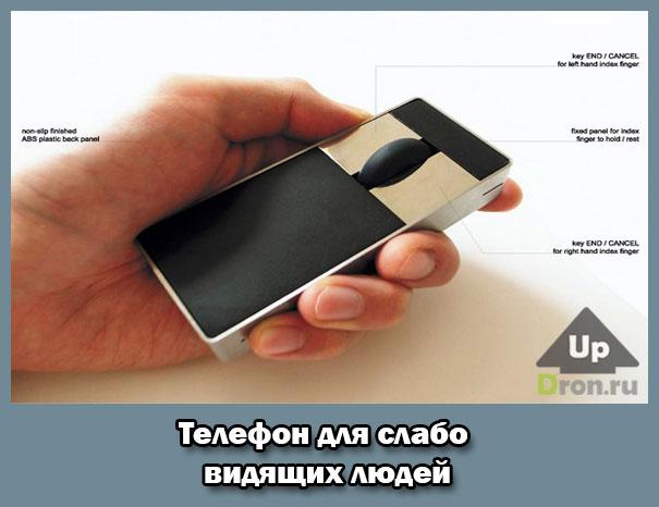 Мобильные телефоны для слепых людей