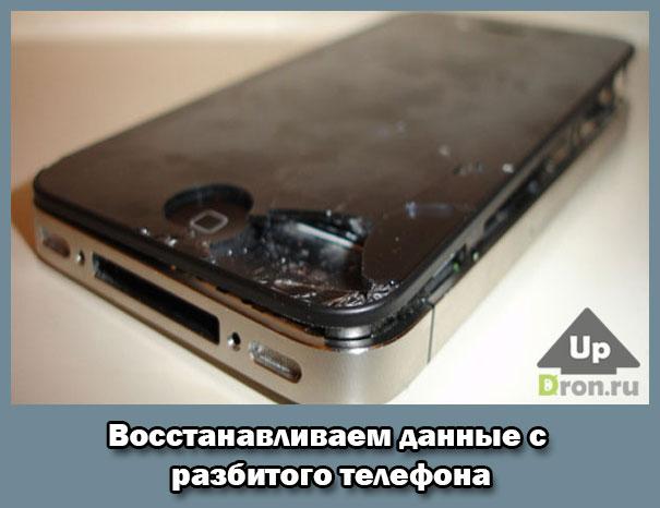 Как извлечь информацию из сломанного телефона