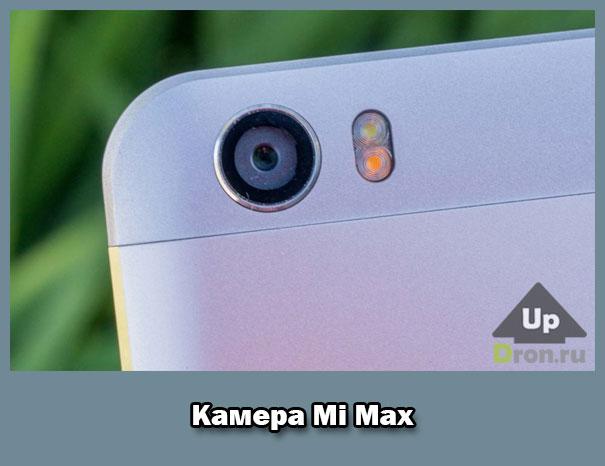 Камера Mi Max