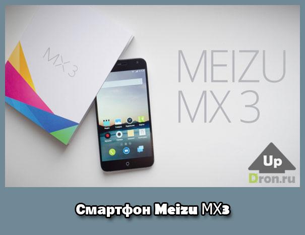 Смартфон Meizu МХ3
