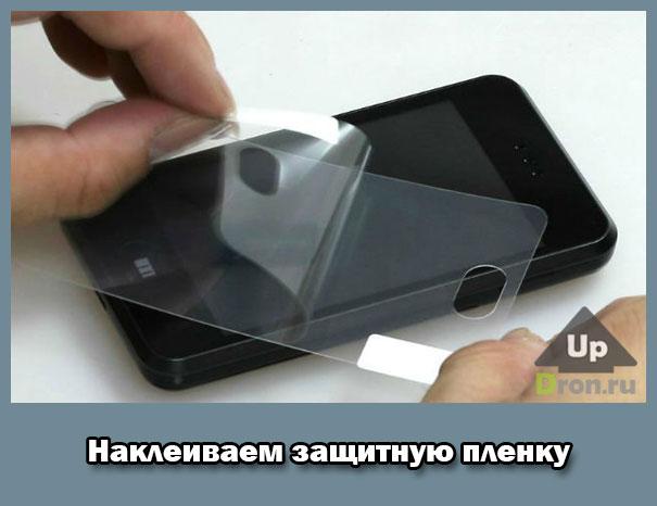 Как наклеить защитную пленку на смартфон без пузырей