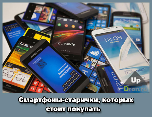 5 устаревших смартфонов