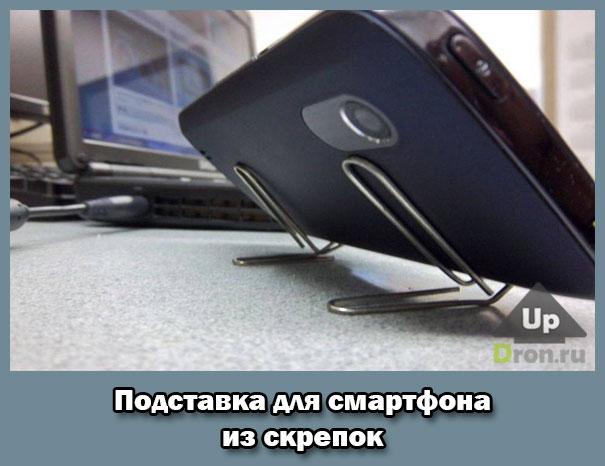 Как из скрепки сделать подставку для телефона