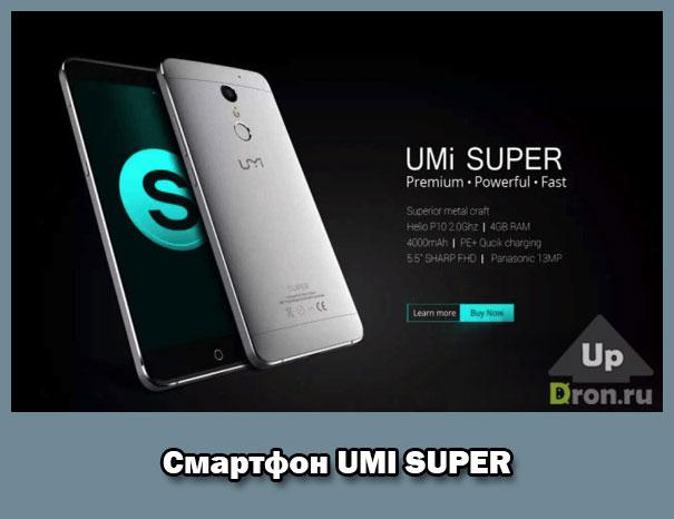 Смартфон от компании Umi