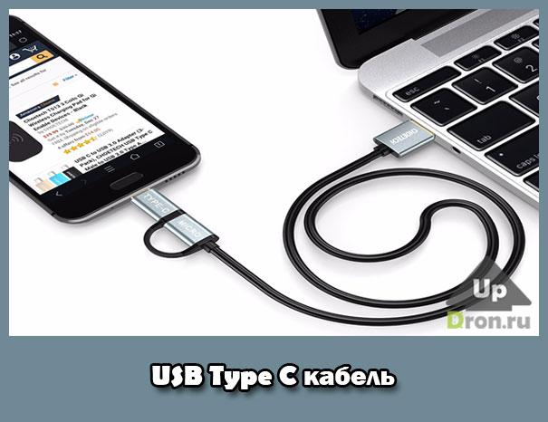 Кабель micro usb type c