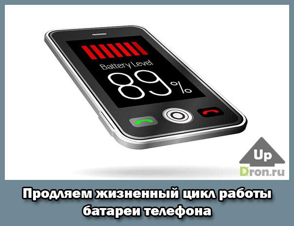 Продляем жизнь батареи смартфона