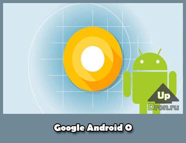 Компания Google представила третью версию Android O