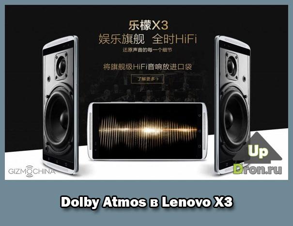 Звук Lenovo X3