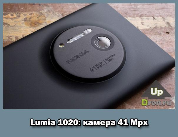 Камера 41 Mpx