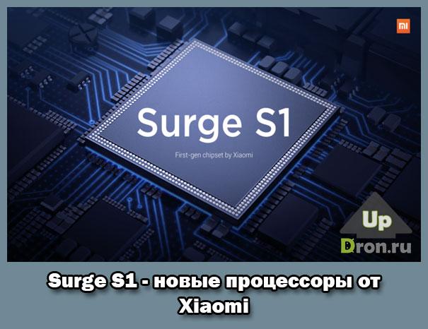 Surge S1- процессор от Xiaomi