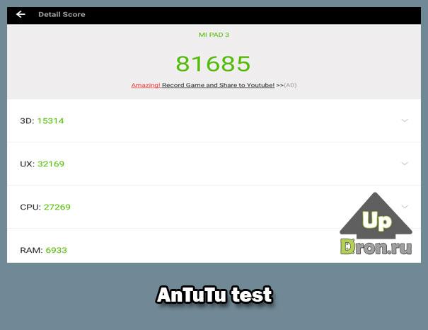AnTuTu test