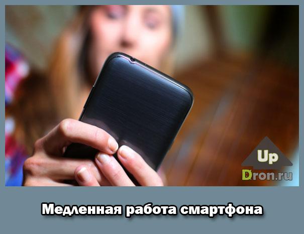 Основные причины по которым тормозит смартфон
