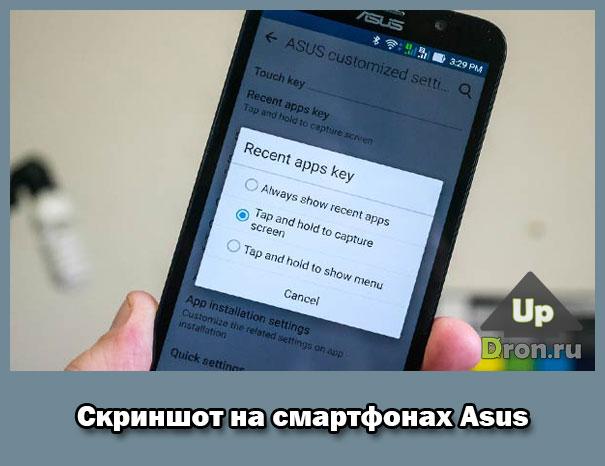 ASUS Screenshot