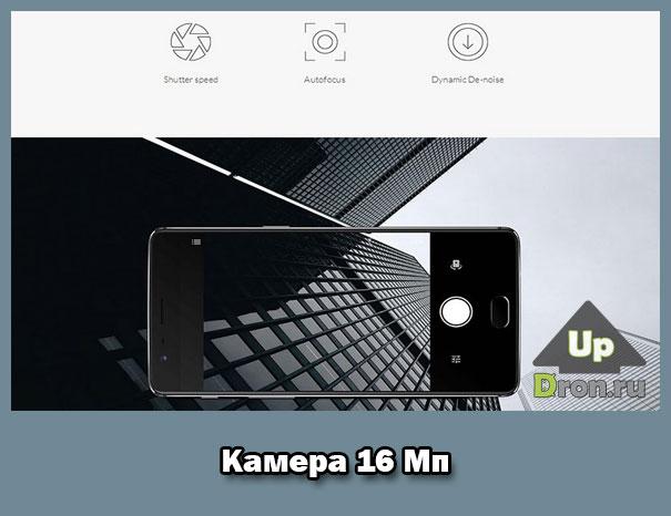 Камера на 16Мп