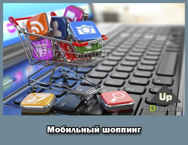 Мобильный шоппинг