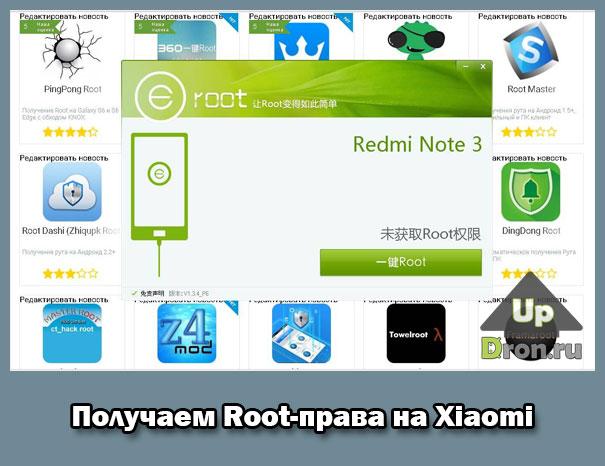 Рут на смартфоне Xiaomi