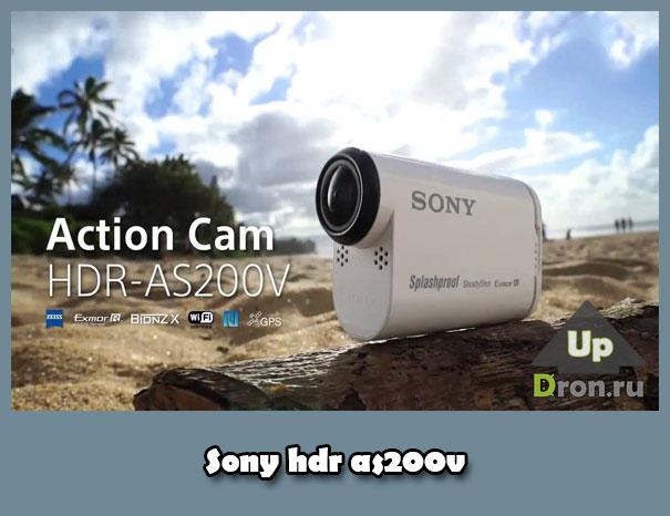 Экшн-камера Sony hdr as200v