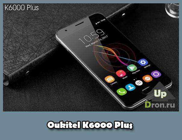 Oukitel K6000 плюс