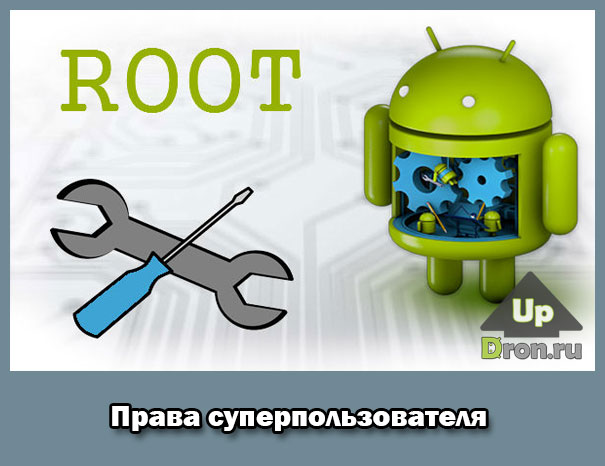 root права