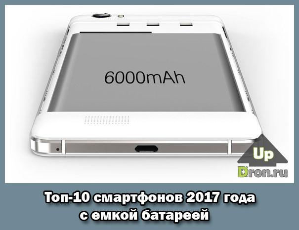 Топ-10 смартфонов 2017 года с емкой батареей