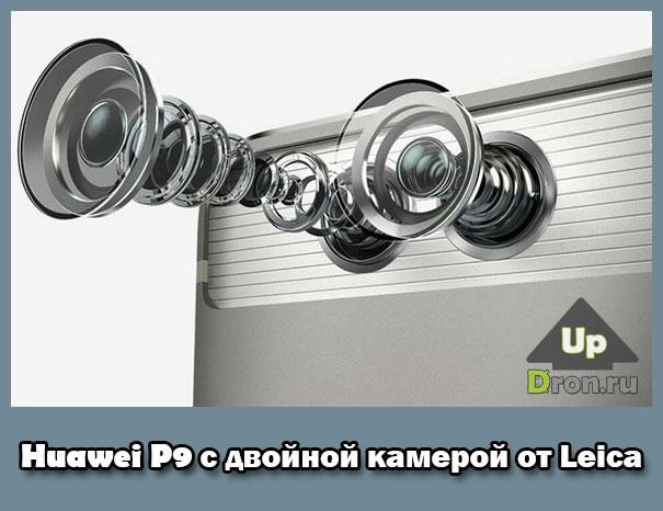 Huawei P9 обзор камеры