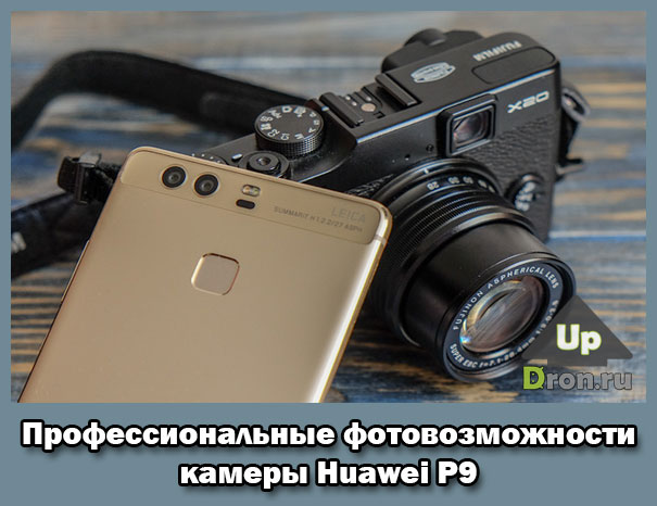 Доскональный обзор двойной камеры Huawei P9