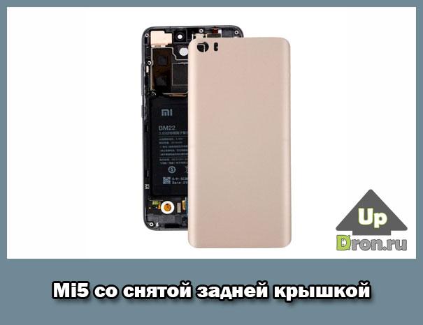 Mi5 батарея