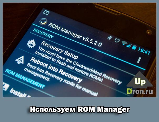 Утилит ROM Manager