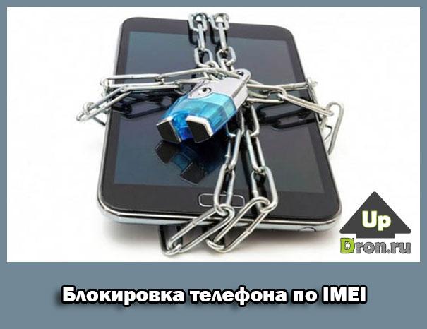 Блокировка смартфона