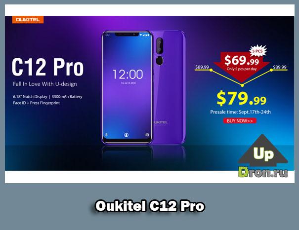 Распродажа от Oukitel
