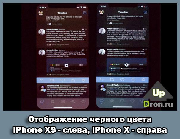 Черный цвет в iPhone XS