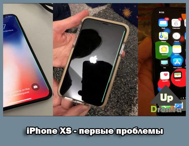 Первые проблемы с iPhone XS
