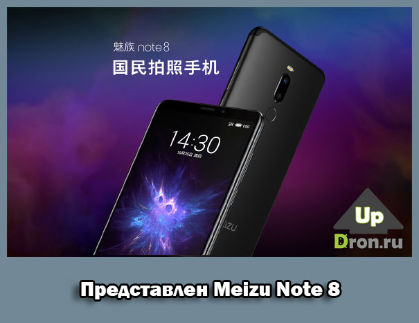 Смартфон Meizu Note 8