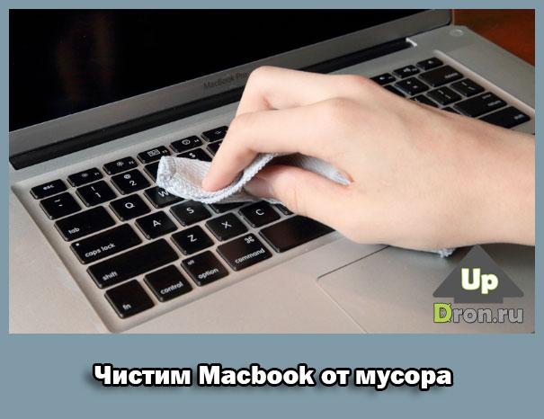 Чистим Makbook