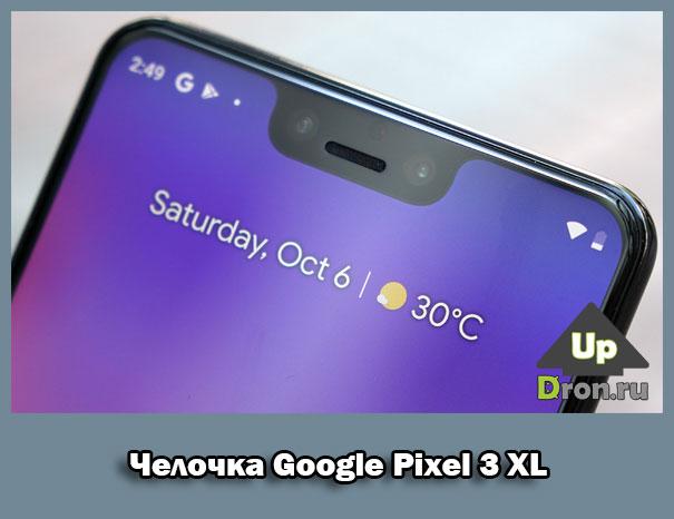 Челка Google Pixel 3 XL