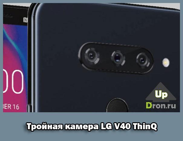 Камера LG V40 ThinQ