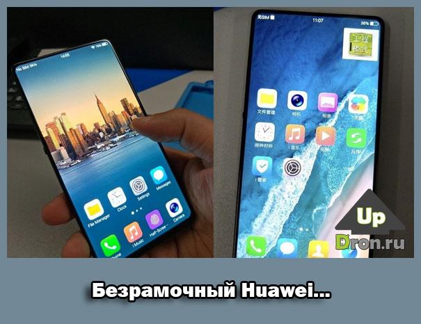 Смартфон без челки от Huawei