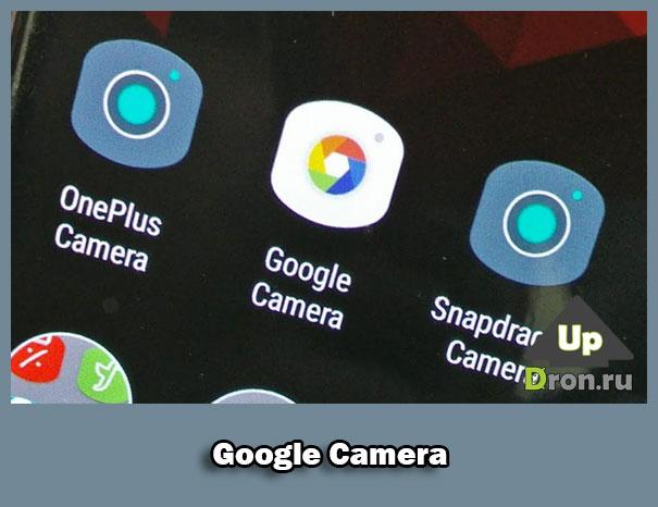Гугл камера и другие