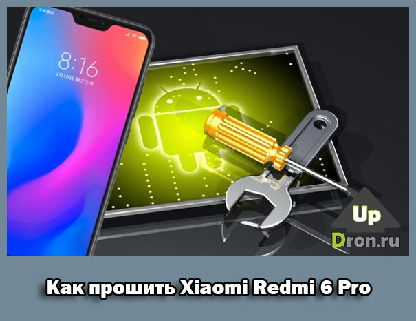 Прошивка смартфона Xiaomi Redmi 6 Pro