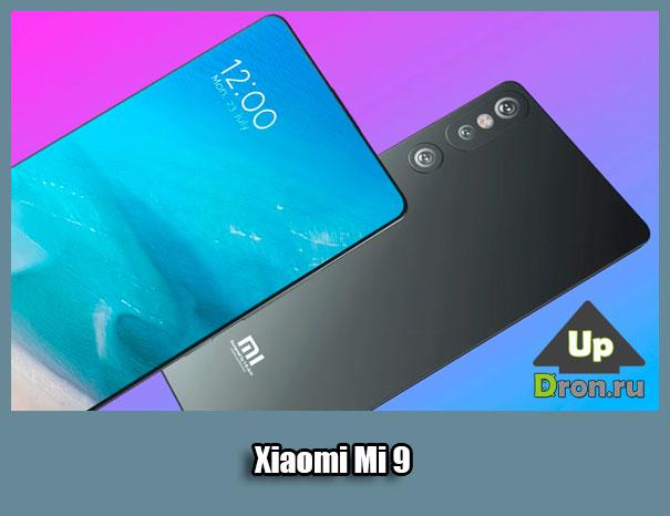 Новый флагман Xiaomi Mi 9