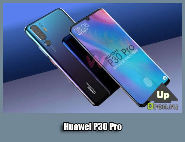 Флагман Huawei P30 Pro