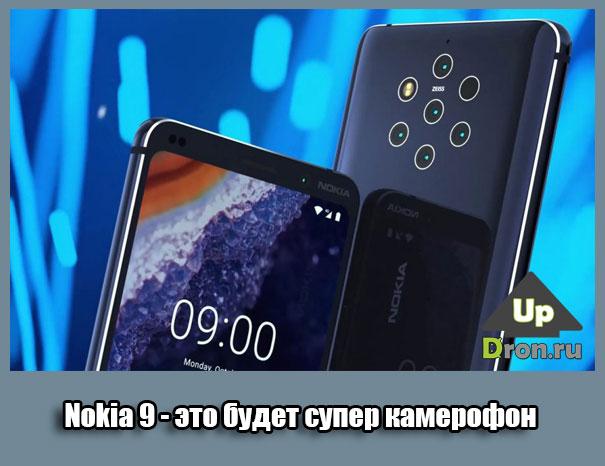 Камерофон Nokia 9